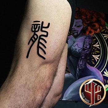 Bein-Tattoo-tattoo-studio-pattos-keppos-post
